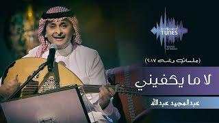 عبدالمجيد عبدالله - لا ما يكفيني (جلسات  وناسه) | 2017
