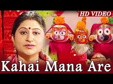 Xxx Mp4 KAHAI MANA ARE କହଇ ମନ ଆରେ Odia Jagannatha Bhajan Namita Agrawal 3gp Sex