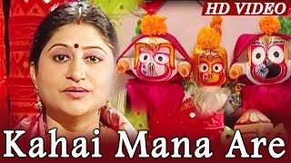 KAHAI MANA ARE କହଇ ମନ ଆରେ Odia Jagannatha Bhajan    Namita Agrawal    Sarthak Music