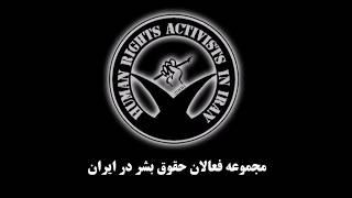 گزارش ویدیویی از آخرین وداع زندانیان رهسپار چوبه دار در ندامتگاه کرج