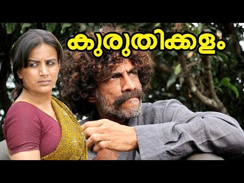 Malayalam Full Movie | Kuruthikalam Full HD Movie |  Ft. Mangal Pandey, Pooja  Gandhi