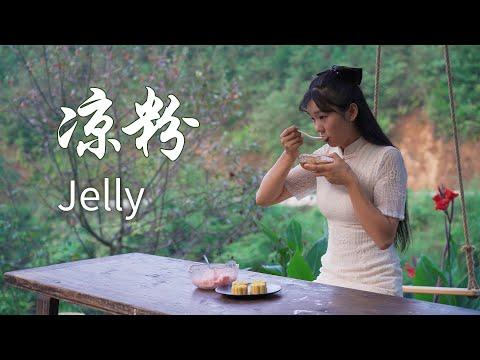 摘一筐野果,做一碗凉粉,清凉解暑又营养美味 A delicacy made from wild fruits 杨大碗
