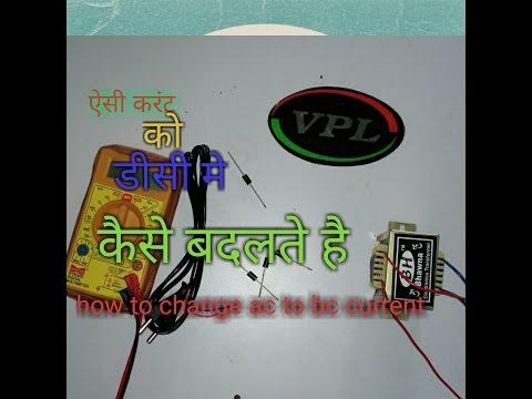 AC to DC converter( hindi)