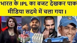 भारत_जितना_अपने_IPL_में_पैसा_खर्च_करता_है_,उससे_कम_तो_हमारा_रक्षा_बजट_हैं_Pak Media