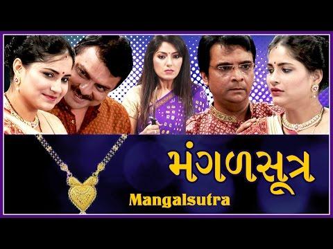 Mangalsutra - Superhit Family Gujarati Natak full 2015 -Vipul Vithlani