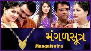 Mangalsutra - Superhit Family Gujarati Natak full 2018 -Vipul Vithlani-Neha Prajapati - Imtiaz Patel