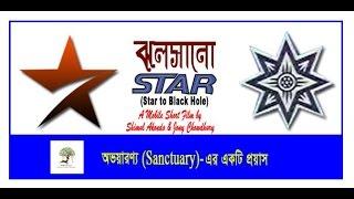 ঝলসানো Star (Star to Black Hole) directed by Shimul Akondo & Jony Chowdhury
