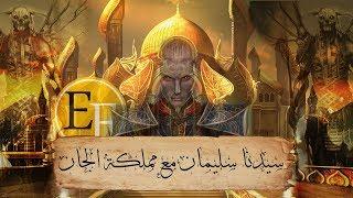 عجائب سيدنا سليمان مع مملكة الجان ، القصة الكاملة التي لم تسمعها من قبل