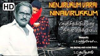 நெஞ்சிருக்கும்வரை நினைவிருக்கும் தமிழ் Nenjirukkumvarai Ninaivirukkum Tamil Movie HD
