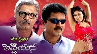 Maa Daivam Peddayana Telugu Full Movie || Sarath Kumar, Nayanatara, Malavika || Ayya