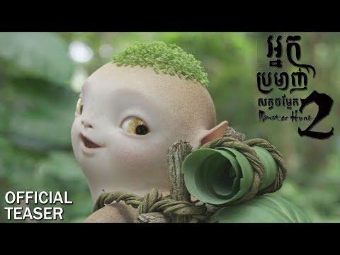អ្នកប្រម៉ាញ់សត្វចម្លែក វគ្គ២/Monster Hunt 2 - Teaser