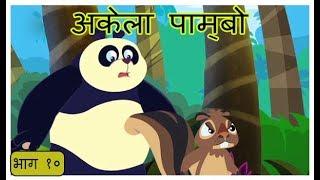 पाम्बो और रिकि की मजेदार कहानियाँ | अकेला पाम्बो | भाग १० | हिंदी