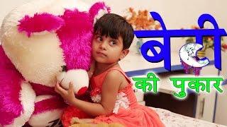 Beti Ki Pukar | Latest Haryanvi Song 2016 | Sandy&Happy | Haryana new song 2016 | Studio Star Music