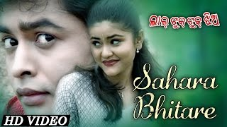 SAHARA BHITARE| Romantic Song | Sibba | SARTHAK MUSIC