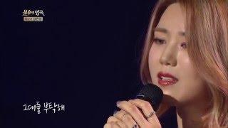 불후의 명곡 - 김연지, 가슴 절절한 무대 ´나만의 슬픔´.20160507