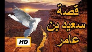 هل تعلم | قصة سعيد بن عامر - اروع القصص - قصص الصحابة