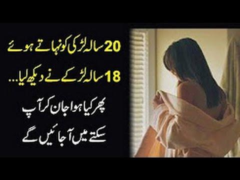 Xxx Mp4 20 Sal Ki Larki Ko 18 Sal K Larke Ny Nahate Howe Dekh Lia Phir Kya Howa 3gp Sex