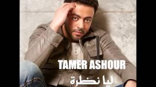 Tamer Ashour...Bet Kebir | تامر عاشور...بيت كبير