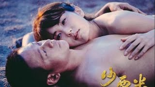 Sashimi 沙西米 (2015) Official Taiwanese Trailer HD 1080 HK Neo Japan 預告 Sex