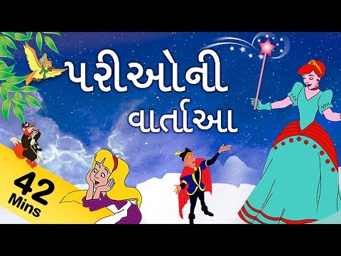 Xxx Mp4 Fairy Tales In Gujarati For Kids પરીઓ ની વાર્તા Fairy Tales Collection For Children 3gp Sex