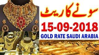 Today Saudi Arabia Gold Price KSA Urdu Hindi (15-09-2018)
