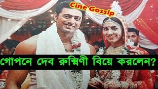 দেব রুক্মিণী বিয়ে করলেন গোপনে? Dev & Rukmini Maitra Marriage Pics | Chaamp Dev Weds Rukmini Maitra