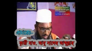 Qari  Abdul Mazid Panchagarahi By Beautiful Quran Recitation