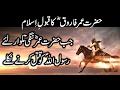 Download Video Download Hazrat Umar Farooq R Ka Qabool Islam | True Story of Umar Ibn Al-Khattab R Accepting Islam 3GP MP4 FLV