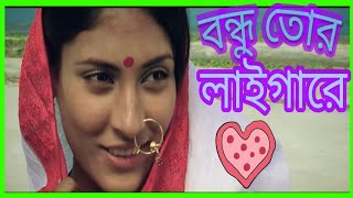 Bondhu Tor Laigare By movie of dosor