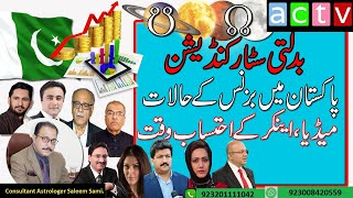 Star Condition   Business Conditions In Pakistan & Media Accountability   Saleem Sami Astrology