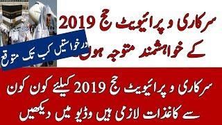 Updated News about hajjh 2019 ll Govt Hajjh Scheme 2019 ll Hajj Schedule 2019 ll Hajj 2019.