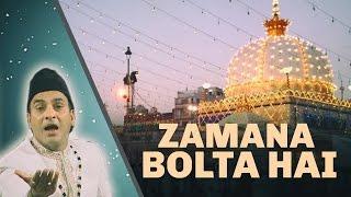 Zamana Bolta Hai | Aslam Akram Sabri | Qawwali Song 2016 | Indian Qawwali | Masha Allah
