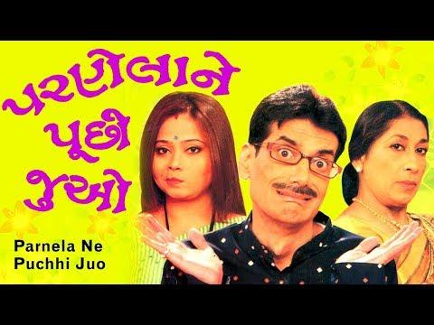 Xxx Mp4 Parnela Ne Puchhi Juo Dhamaal Gujarati Comedy Natak Ashish Bhatt Pranoti Pradhan Imtiaz Patel 3gp Sex