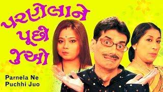 Parnela Ne Puchhi Juo - Dhamaal Gujarati Comedy Natak Full - Ashish Bhatt