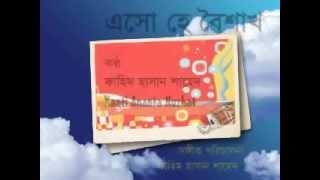 Faheem: Esho he Boishakh (duet with Kanti Nuzhat)