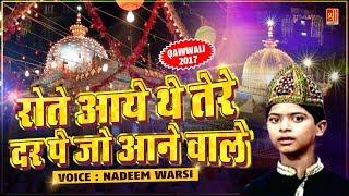 (Qawwali 2017) Rote Aaye The Tere Dar Pe Jo Aane Wale - Nadeem Warsi | Khwaja Ji | Ajmer Sharif