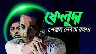 Feluda - Sheyal Debota Rohosso | Trailer | Parambrata Chatterjee | Riddhi Sen | Sharlin
