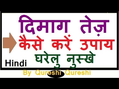 दिमाग तेज़ कैसे करें उपाय व घरेलु नुस्खे | How to improve Brain power Gharelu nuskhe in Hindi