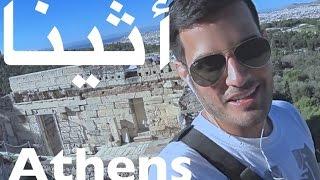 أثينا اليونان | حول العالم.