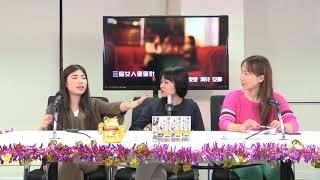 三個女人蜜蜜針 180117 ep32 日本公司效法AV藝能界 供應補藥dom dom破十戒 性愛派對叫員工齊齊High