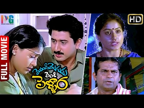 Xxx Mp4 Mondi Mogudu Penki Pellam Telugu Full Movie Suman Vijayashanti Indian Video Guru 3gp Sex