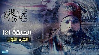 Tej El Hadhra Episode 02 Partie 01