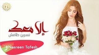Nesreen Tafesh - Elaa Maak (EXCLUSIVE) 2018   (نسرين طافش - إلا معك (حصرياً