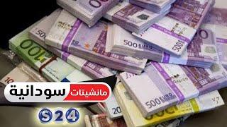 إختفاء قرض هندي للبلاد بقيمة 35 مليون يورو - مانشيتات سودانية