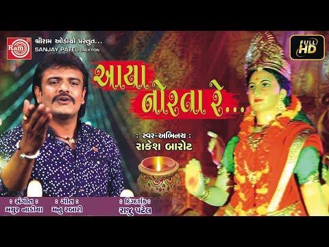 Xxx Mp4 Aaya Norta Re Rakesh Barot New Gujarati Garba 2018 Full HD Video 3gp Sex