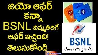 BSNL Free Lifetime Voice Calls & Cheaper Than Jio Data Tariffs  జియో ఆఫర్ కన్న BSNL దిమ్మతిరిగే ఆఫర్