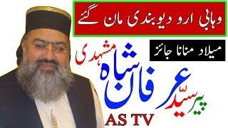 Syed Irfan Shah Mashadi On Wahabi || Milad Manana Jaiz !! As Tv