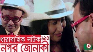 Bangla funny Natok | Nagar Jonaki | EP - 110 | Raisul Islam Asad, Intekhab Dinar, Jenny