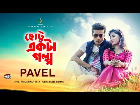 Xxx Mp4 Chotto Ekta Golpo By Pavel Bangla New 4K Song Eid Exclusive 2016 Suranjoli 3gp Sex