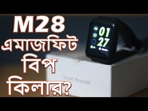 Toogoo M28 Smartwatch Review Unboxing Hands-on | Amazfit Bip Killer?? (Bangla)